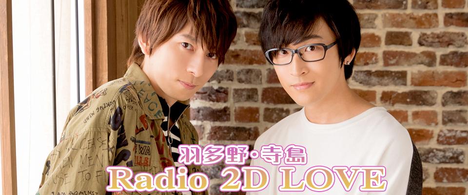 羽多野・寺島 Radio 2D LOVE | マリン・エンタテインメント